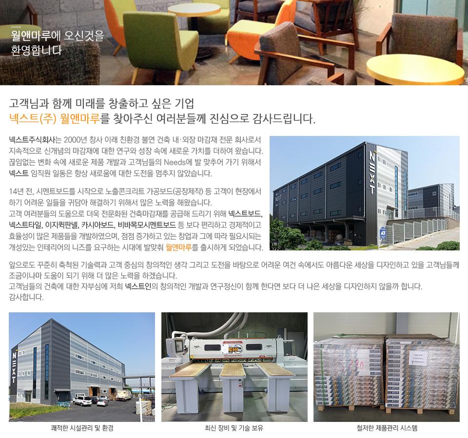 월앤마루 회사소개